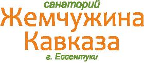 Санаторий Жемчужина Кавказа Ессентуки, официальный сайт для бронирования путевок